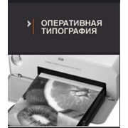 Оперативная полиграфия фото