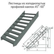 Лестницы из холодногнутых профилей фото