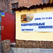 """Оздоровительный комплекс """"Штайн"""" фото"""