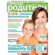 Журнал Хорошие родители фото