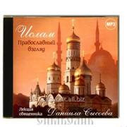 Диск МР3 Ислам - Православный взгляд . Лекция св. Даниила Сысоева фото