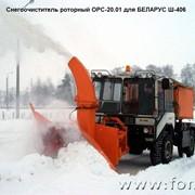 Снегоочиститель роторный ОРС-20.01 для БЕЛАРУС Ш-406
