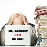 Подготовка и сдача отчетов в налоговую фото