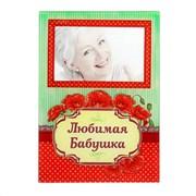 Фоторамка Сима 10*15 стекло Любимая бабушка фото