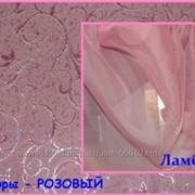 Венеция. розовый (код 701) Готовые шторы и ламбрекен в комплекте. Производитель - Albo (Турция). Пошив - Украина. фото