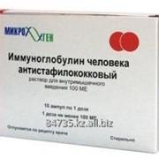 Иммуноглобулин человека антистафилококковый, раствор для в/м введения 100 МЕ, 1 доза, амп. 3-5 мл. № 10 фото