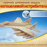 """Модель деревянная сборная, Воздушный транспорт, """"Многоцелевой Истребитель"""" фото"""
