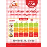 Доставка обедов по Алматы. 1-ая неделя фото