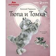 Книга Тюпа и Томка фото