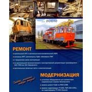 Капитальный и капитально-восстановительный ремонты путевых машин МПТ-4, МПТ-6, АДМ (всех серий), ПМГ. фото