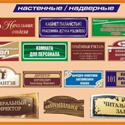 Таблички в Алматы фото
