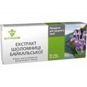 Экстракт Шлемника Байкальского Код: 020196 фото