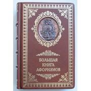 Большая книга афоризмов фото