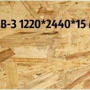 Ориентированно-стружечная плита OSB-3 1220х2440х15 фото