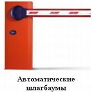 Шлагбаум атомобильный. фото