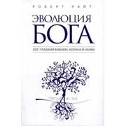 Эволюция Бога: Бог глазами Библии, Корана и науки, Роберт Райт фото