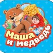Книга. Гармошки. Маша и медведь фото