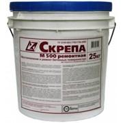 Скрепа Ремонтная М500 -ремонт бетонных конструкций