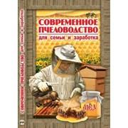 Белик Э.В. Современное пчеловодство для семьи и заработка фото