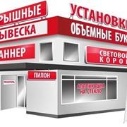 Услуги рекламно-производственной компании фото