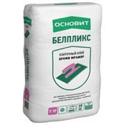 Плиточный клей Профи Мрамор ОСНОВИТ БЕЛПЛИКС Т-17 (25 кг) фото