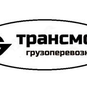 Грузоперевозки по России фото