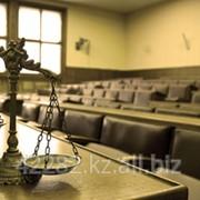 Представление интересов в судах Алматы фото