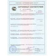 Сертификат соответствия ГОСТ (Гостстандарт) фото