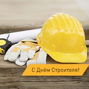 С Днём строителя! фотография