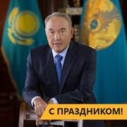 С Днём Первого Президента Республики Казахстан! фотография