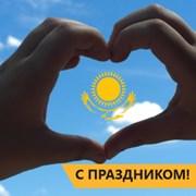 С Днём Независимости! фотография