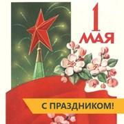 День международной солидарности трудящихся фотография