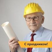 День строителя фотография