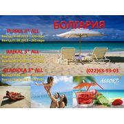 Доступные предложение на отдых в Болгарию! - от 233 евро фотография