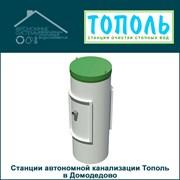 Официальный дилер ООО Тополь в Домодедово фотография