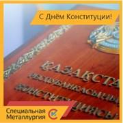 С Днем Конституции Республики Казахстан! фотография
