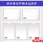 Изготовим в Оренбурге стенд-доску с 5 отделами фотография