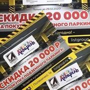 Заказать печать листовок в Оренбурге фотография