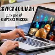 Виртуальные экскурсии для школьников фотография