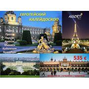 """""""Европейский Калейдоскоп"""" самые красивые города Европы ждут вас! фотография"""