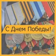 С Днём Победы! фотография