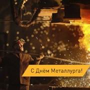 С Днём металлурга! фотография