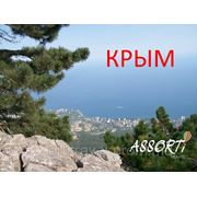 Крым в начале сентябре! самые низкие цены!!! фотография