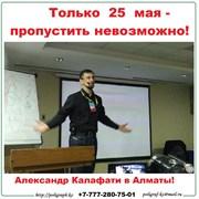 Семинар А. Калафати в Алматы фотография