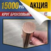Спецпредложение! Круг бронзовый 15000 рублей. фотография