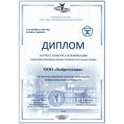 «ВИБРОТЕХНИК» лауреат конкурса «Гарантия качества» фотография