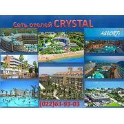 Сеть отелей CRYSTAL 5* ждут тебя!! фотография