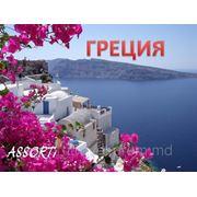 Солнечная Греция ждет тебя!!! 310 euro - 10 дней фотография