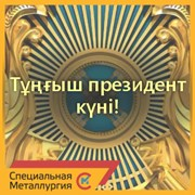 С Днем Первого Президента! фотография