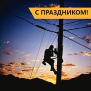 С Днём энергетика! фотография